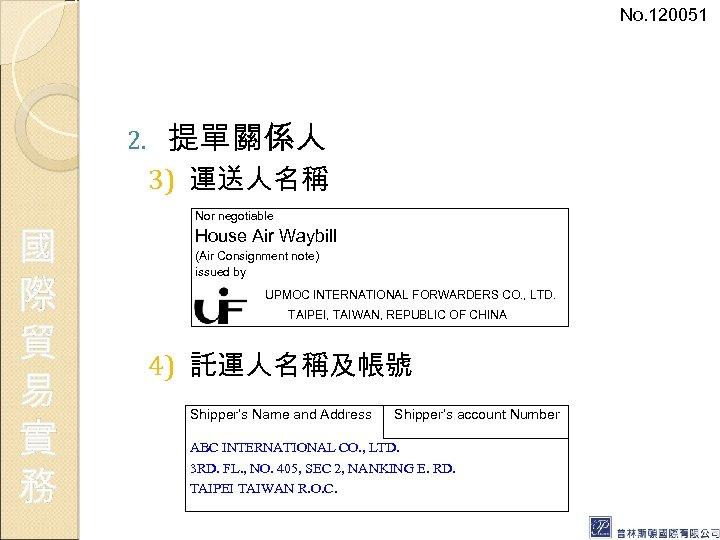 No. 120051 2. 提單關係人 3) 運送人名稱 國 際 貿 易 實 務 Nor negotiable