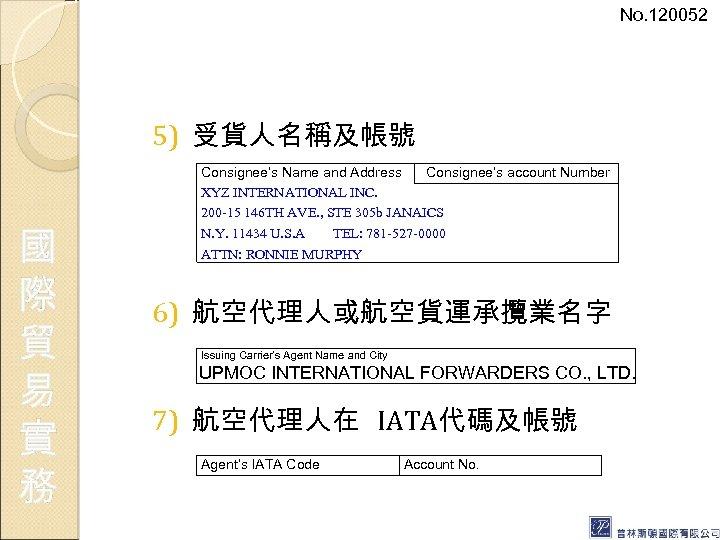 No. 120052 5) 受貨人名稱及帳號 國 際 貿 易 實 務 Consignee's Name and Address