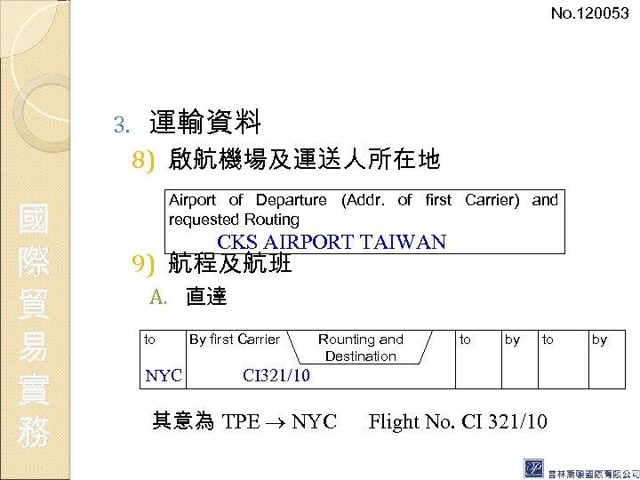 No. 120053 3. 運輸資料 8) 啟航機場及運送人所在地 國 際 貿 易 實 務 Airport of