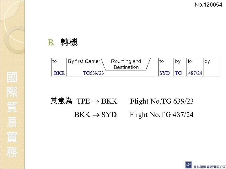 No. 120054 B. 轉機 to 國 際 貿 易 實 務 By first Carrier