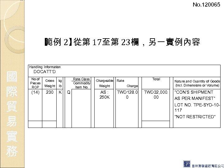 No. 120065 【 範例 2】 從第 17至第 23欄,另一實例內容 國 際 貿 易 實 務