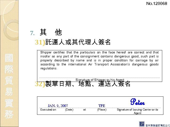 No. 120068 7. 其 他 31)託運人或其代理人簽名 國 際 貿 易 實 務 Shipper certifies that
