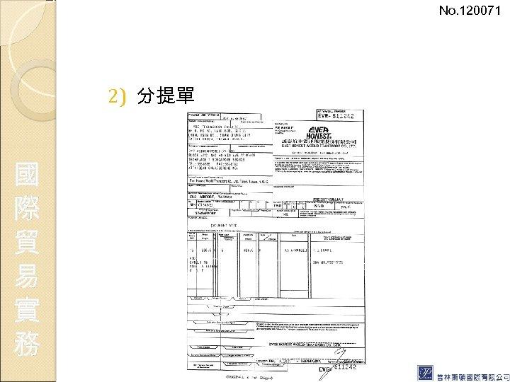 No. 120071 2) 分提單 國 際 貿 易 實 務