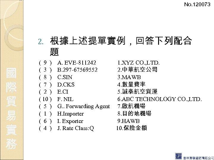 No. 120073 2. 國 際 貿 易 實 務 根據上述提單實例,回答下列配合 題 ( 9 )