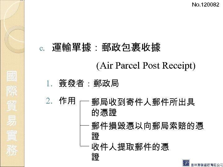 No. 120082 c. 國 際 貿 易 實 務 運輸單據:郵政包裹收據 (Air Parcel Post Receipt)
