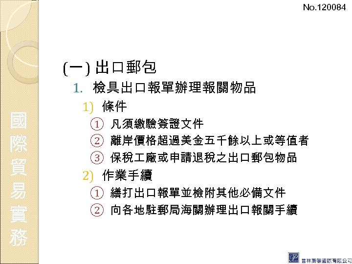 No. 120084 (一 ) 出口郵包 1. 檢具出口報單辦理報關物品 國 際 貿 易 實 務 1)