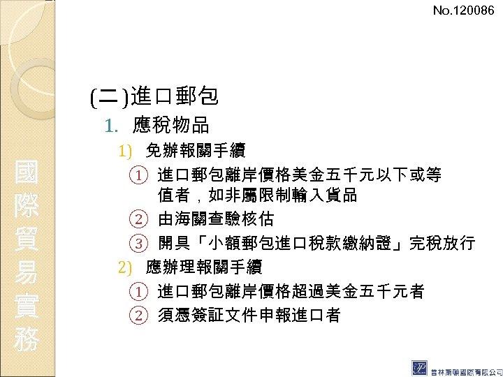No. 120086 (二 )進口郵包 1. 應稅物品 國 際 貿 易 實 務 1) 免辦報關手續