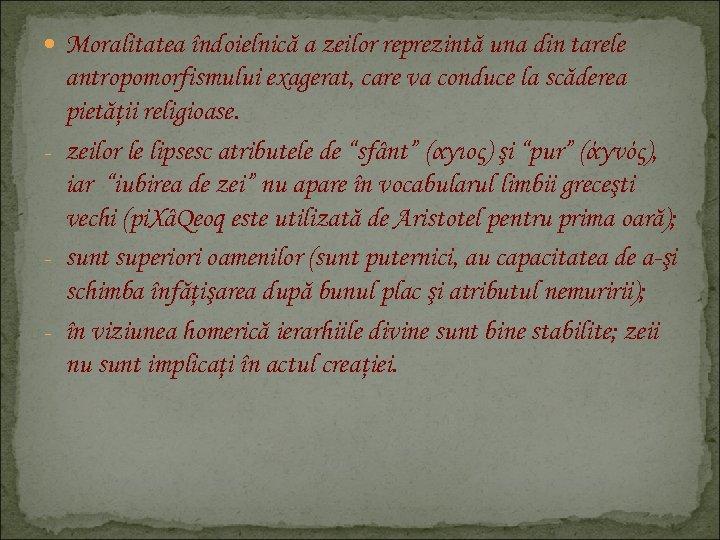 Moralitatea îndoielnică a zeilor reprezintă una din tarele antropomorfismului exagerat, care va conduce