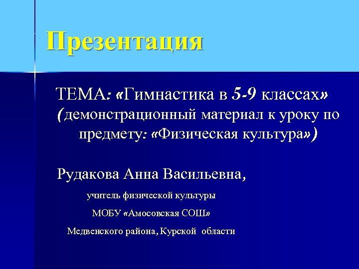 Презентация ТЕМА: «Гимнастика в 5 -9 классах» (демонстрационный материал к уроку по предмету: «Физическая