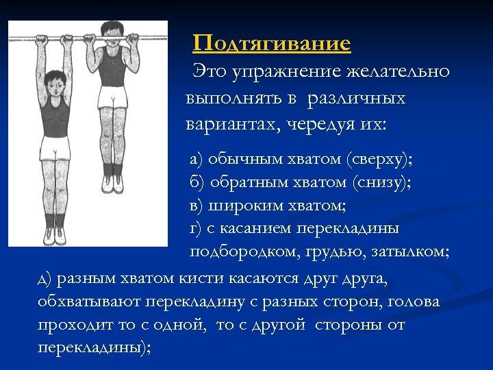 Подтягивание Это упражнение желательно выполнять в различных вариантах, чередуя их: а) обычным хватом (сверху);