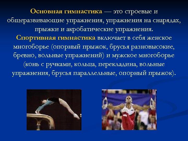 Основная гимнастика — это строевые и общеразвивающие упражнения, упражнения на снарядах, прыжки и акробатические