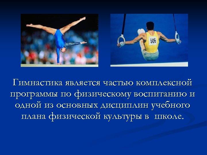 Гимнастика является частью комплексной программы по физическому воспитанию и одной из основных дисциплин учебного