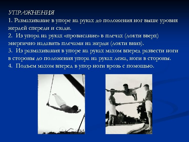 УПРАЖНЕНИЯ 1. Размахивание в упоре на руках до положения ног выше уровня жердей спереди