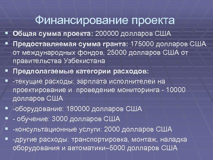 Финансирование проекта § Общая сумма проекта: 200000 долларов США § Предоставляемая сумма гранта: 175000