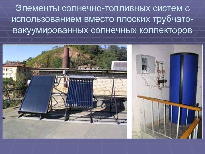 Элементы солнечно-топливных систем с использованием вместо плоских трубчатовакуумированных солнечных коллекторов