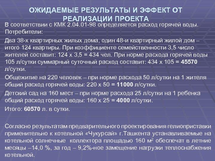 ОЖИДАЕМЫЕ РЕЗУЛЬТАТЫ И ЭФФЕКТ ОТ РЕАЛИЗАЦИИ ПРОЕКТА В соответствии с КМК 2. 04. 01