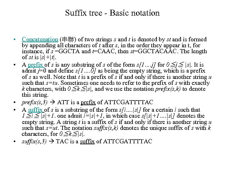 Suffix tree - Basic notation • Concatenation (串聯) of two strings s and t