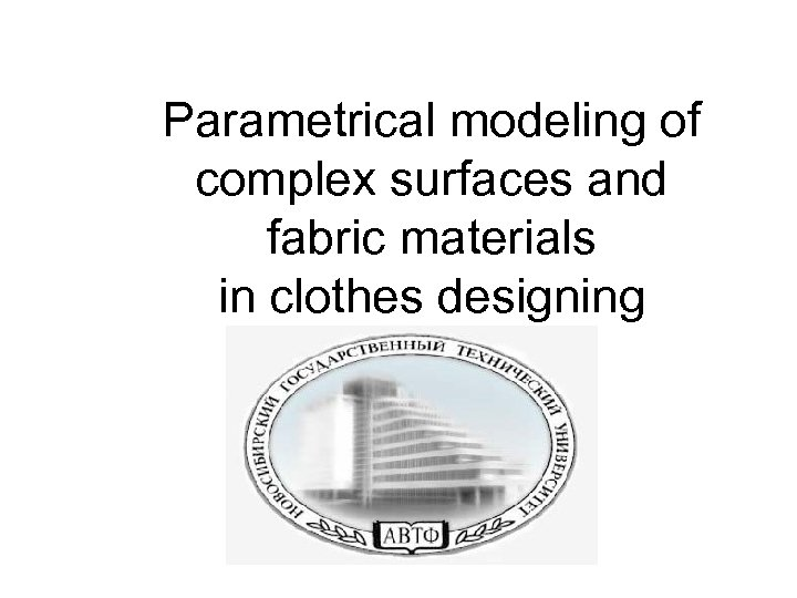 Parametrical modeling of complex surfaces and fabric materials in clothes designing