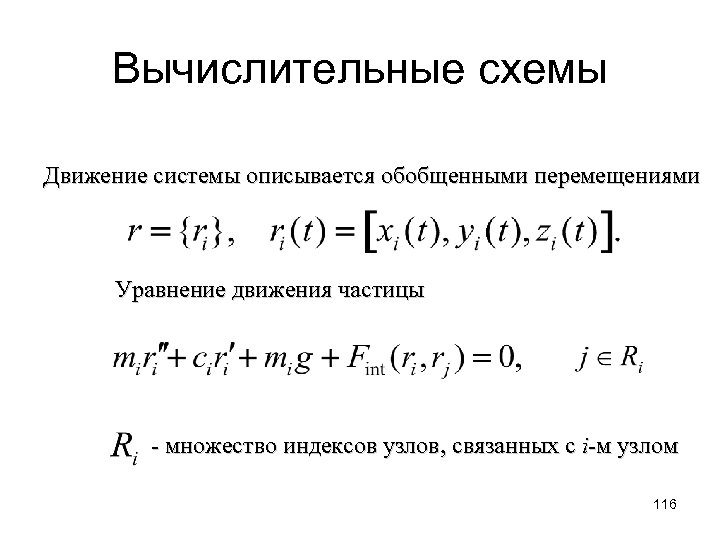 Вычислительные схемы Движение системы описывается обобщенными перемещениями Уравнение движения частицы - множество индексов узлов,