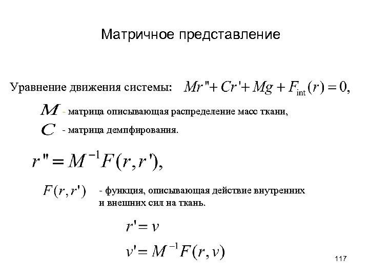 Матричное представление Уравнение движения системы: - матрица описывающая распределение масс ткани, - матрица демпфирования.