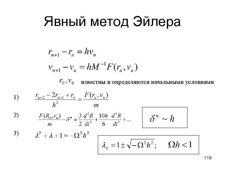 Явный метод Эйлера известны и определяются начальными условиями 1) 2) 3) 118