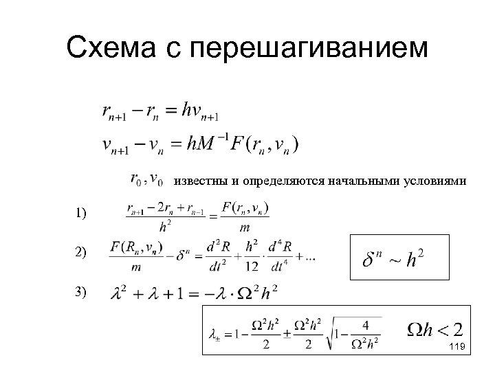 Схема с перешагиванием известны и определяются начальными условиями 1) 2) 3) 119
