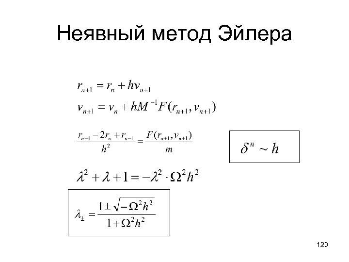 Неявный метод Эйлера 120