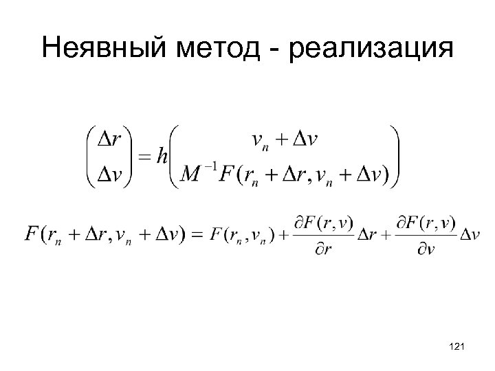 Неявный метод - реализация 121