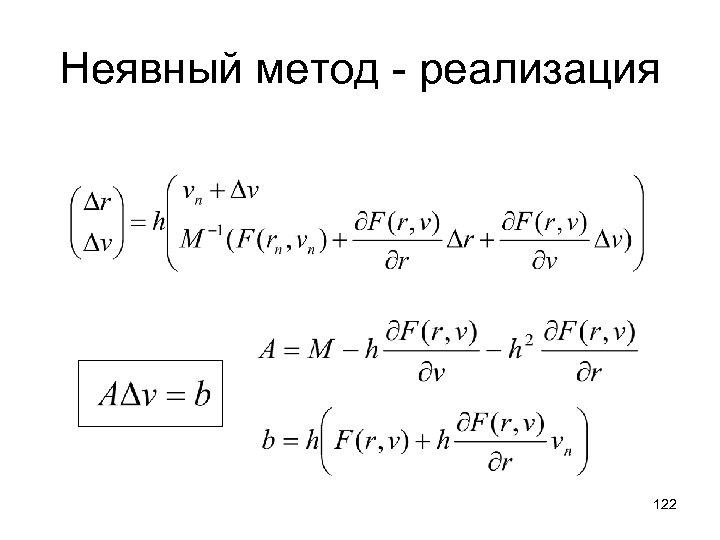 Неявный метод - реализация 122