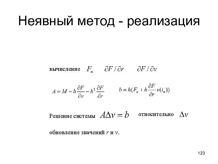 Неявный метод - реализация вычисление Решение системы относительно обновление значений r и v. 123