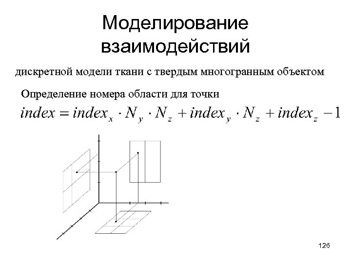 Моделирование взаимодействий дискретной модели ткани с твердым многогранным объектом Определение номера области для точки
