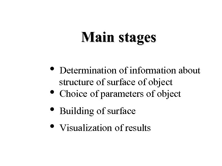 Main stages • Determination of information about structure of surface of object • Choice
