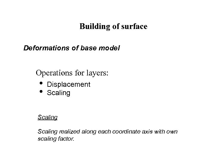 Building of surface Deformations of base model Operations for layers: • Displacement • Scaling