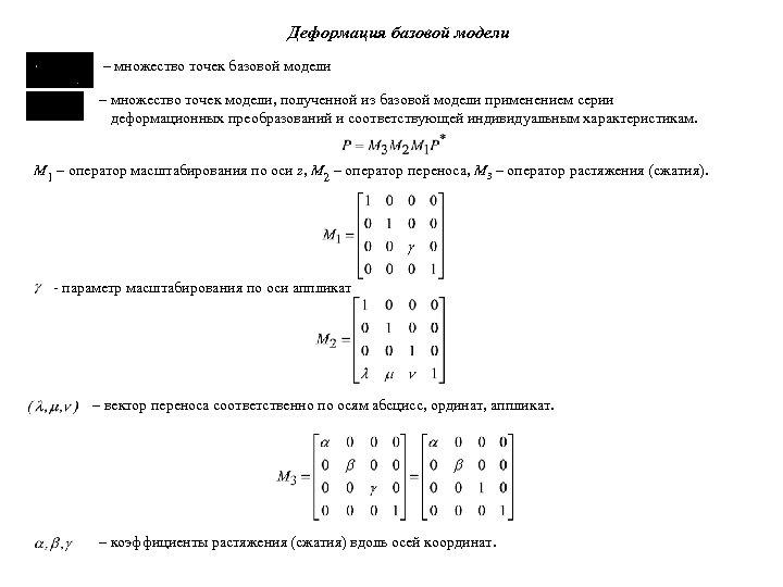 Деформация базовой модели – множество точек модели, полученной из базовой модели применением серии деформационных