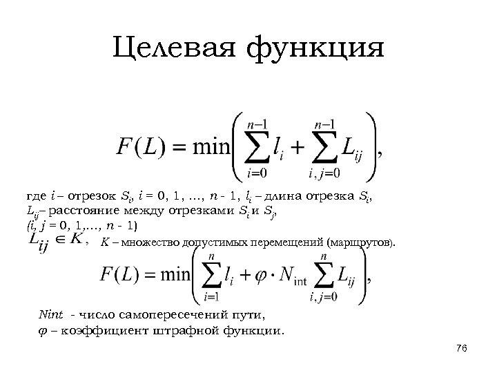 Целевая функция где i – отрезок Si, i = 0, 1, …, n -