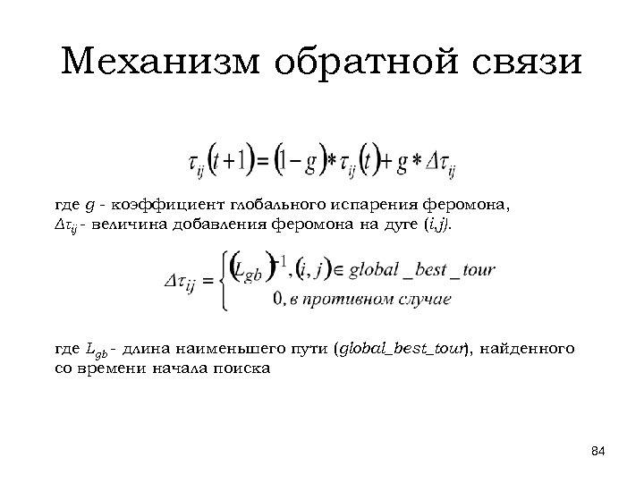 Механизм обратной связи где g - коэффициент глобального испарения феромона, Δτij - величина добавления