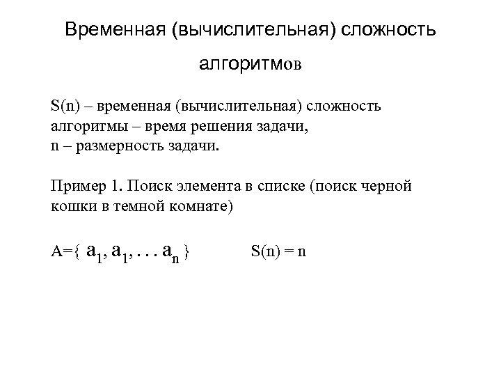 Временная (вычислительная) сложность алгоритмов S(n) – временная (вычислительная) сложность алгоритмы – время решения задачи,
