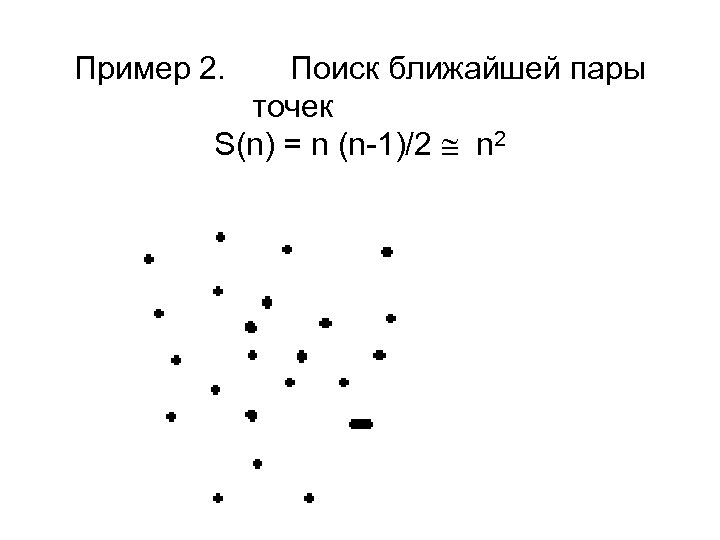 Пример 2. Поиск ближайшей пары точек S(n) = n (n-1)/2 n 2