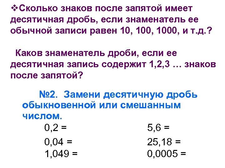v. Сколько знаков после запятой имеет десятичная дробь, если знаменатель ее обычной записи равен