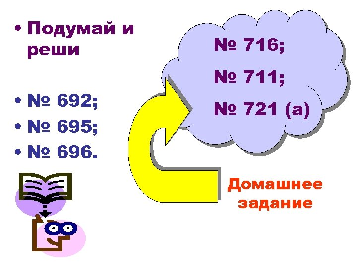 • Подумай и реши • № 692; • № 695; • № 696.