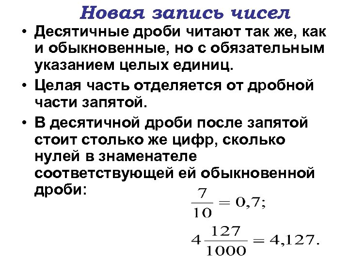 Новая запись чисел • Десятичные дроби читают так же, как и обыкновенные, но с
