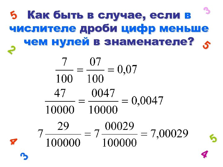 Как быть в случае, если в 3 5 числителе дроби цифр меньше чем нулей