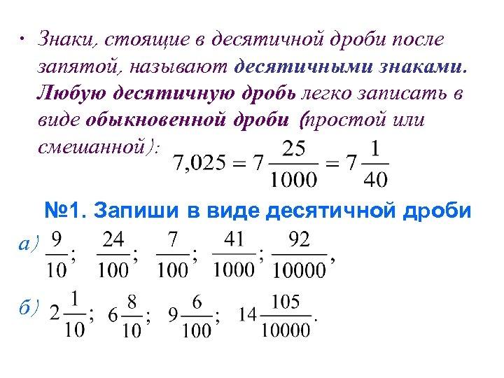 • Знаки, стоящие в десятичной дроби после запятой, называют десятичными знаками. Любую десятичную