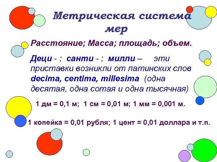 Метрическая система мер Расстояние; Масса; площадь; объем. Деци - ; санти - ; милли