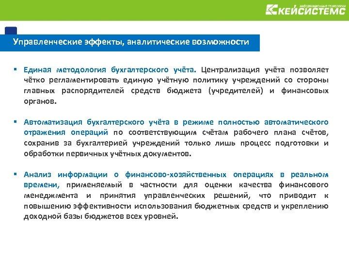 Управленческие эффекты, аналитические возможности § Единая методология бухгалтерского учёта. Централизация учёта позволяет чётко регламентировать