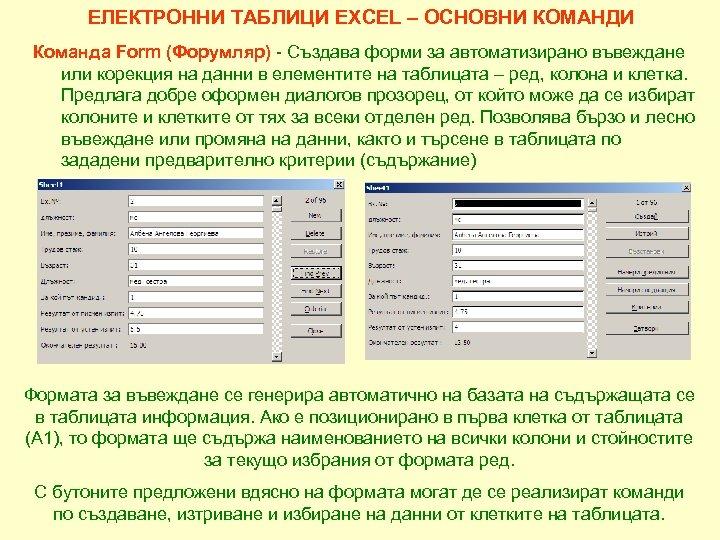 ЕЛЕКТРОННИ ТАБЛИЦИ EXCEL – ОСНОВНИ КОМАНДИ Команда Form (Форумляр) - Създава форми за автоматизирано