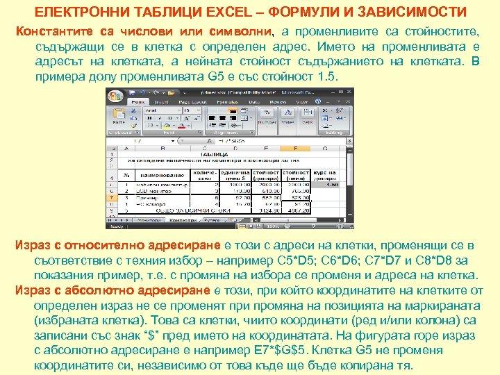ЕЛЕКТРОННИ ТАБЛИЦИ EXCEL – ФОРМУЛИ И ЗАВИСИМОСТИ Константите са числови или символни, а променливите