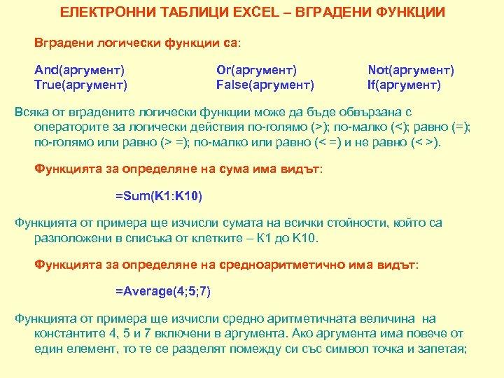 ЕЛЕКТРОННИ ТАБЛИЦИ EXCEL – ВГРАДЕНИ ФУНКЦИИ Вградени логически функции са: And(аргумент) True(аргумент) Or(аргумент) False(аргумент)