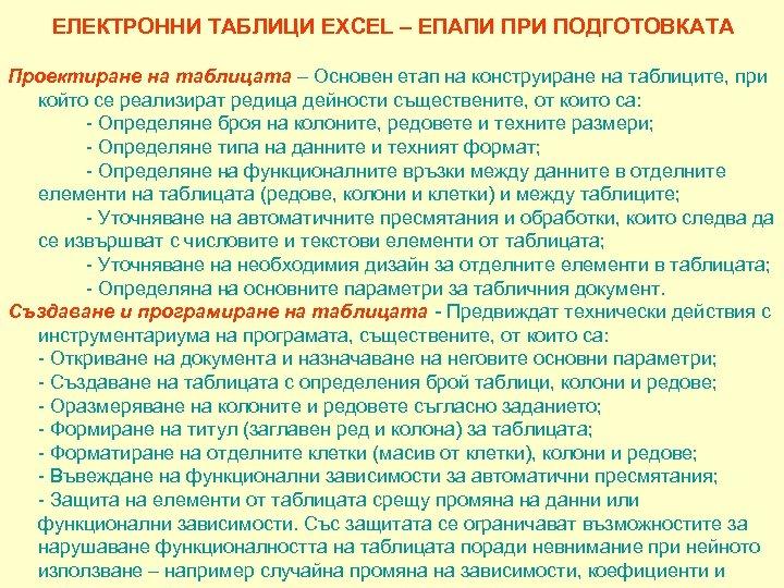ЕЛЕКТРОННИ ТАБЛИЦИ EXCEL – ЕПАПИ ПРИ ПОДГОТОВКАТА Проектиране на таблицата – Основен етап на