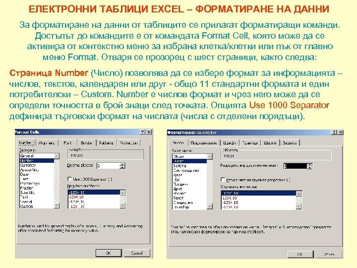 ЕЛЕКТРОННИ ТАБЛИЦИ EXCEL – ФОРМАТИРАНЕ НА ДАННИ За форматиране на данни от таблиците се